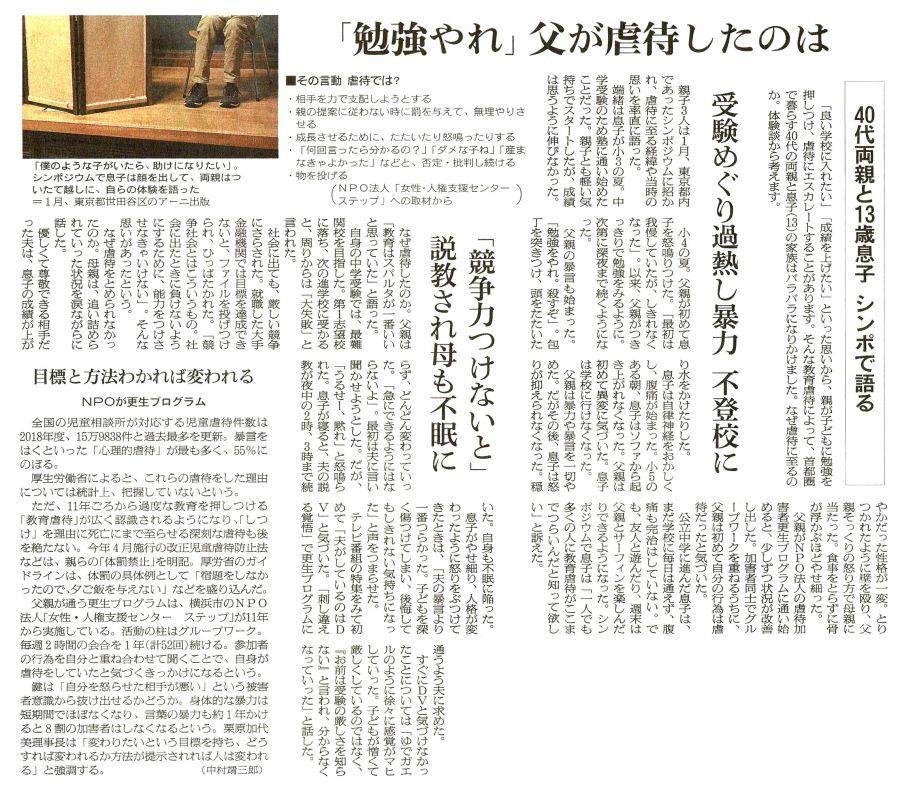 朝日新聞、教育虐待記事掲載_b0154492_10265979.jpg