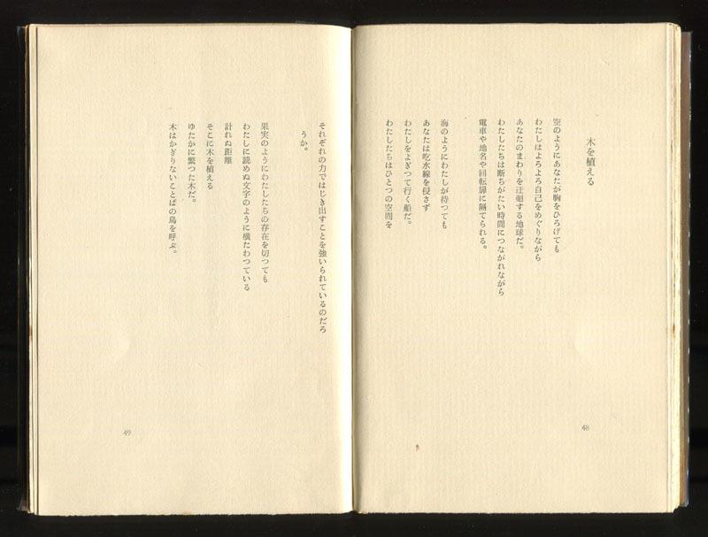 詩集ありあ_f0307792_17391548.jpg