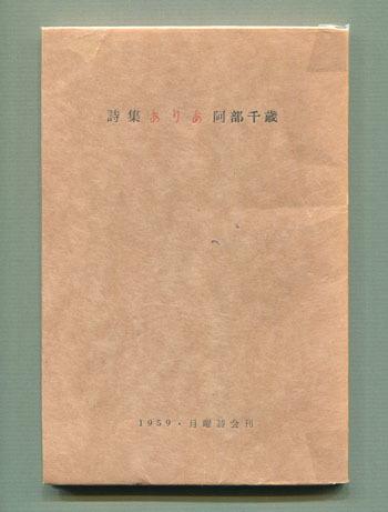 詩集ありあ_f0307792_17391855.jpg