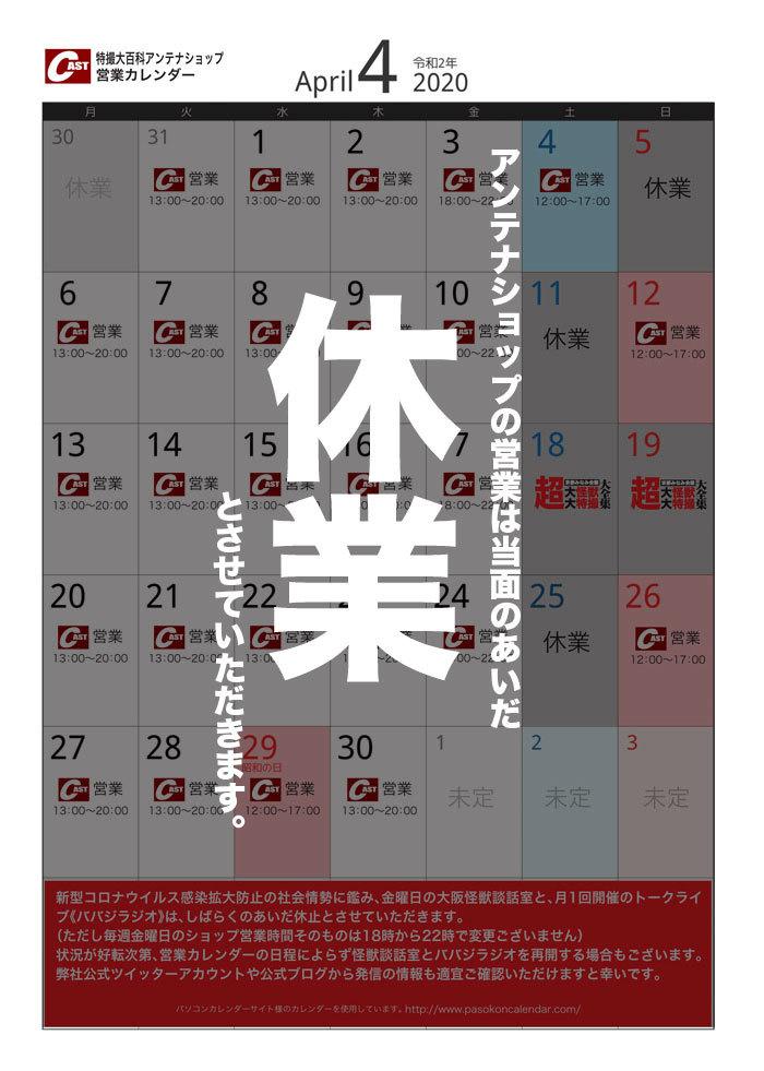 4月のアンテナショップ営業案内_a0180302_19273054.jpg
