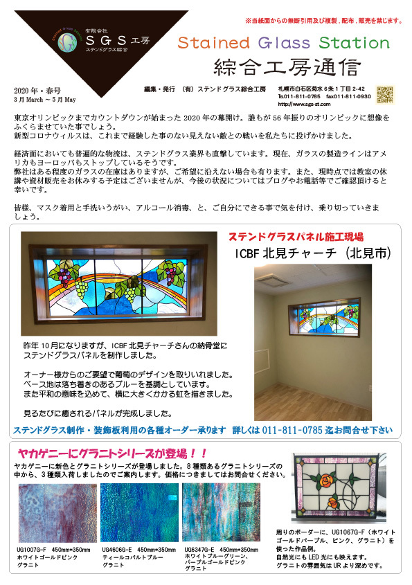 綜合工房通信・2020春号掲載_b0181707_17561873.jpg