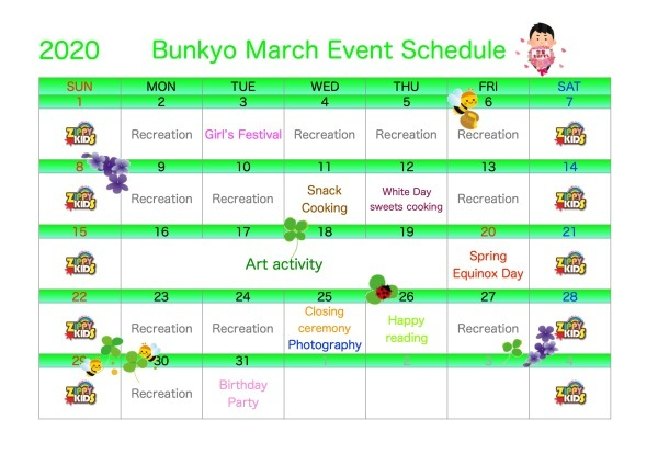 March Event Schedule_c0315908_09452860.jpeg