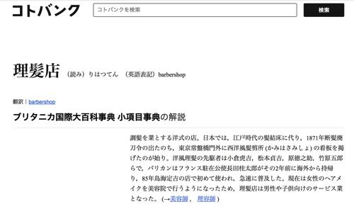 緊急事態宣言発令にあたって〜「理髪店」とは〜_a0037910_12410814.jpg