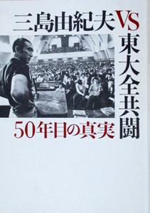 """よもやまシネマ510 """"三島由紀夫VS東大全共闘…""""_e0120614_16555230.jpg"""