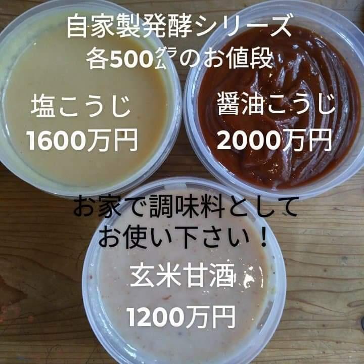 持ち帰り専門店 発酵調味料_e0049818_08385210.jpg