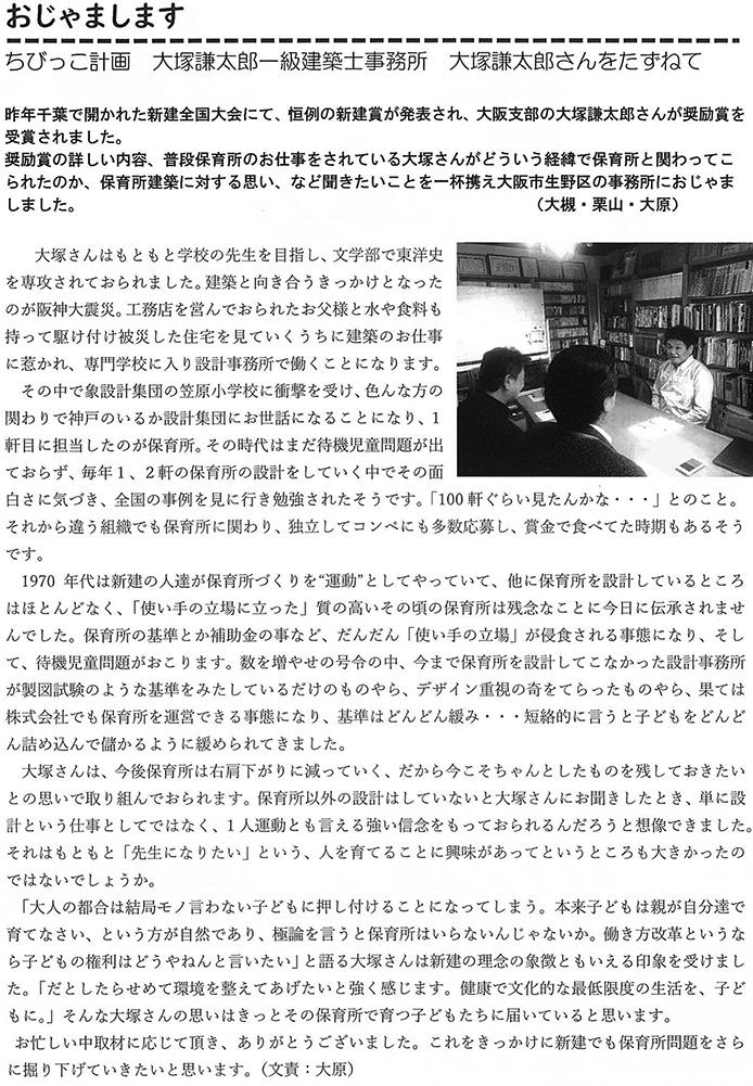 インタビュー記事が紹介されました_a0279334_18580219.jpg
