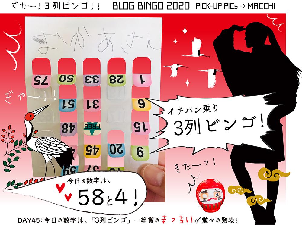【BLOG BINGO 2020】PICK-UP PICs : 一等賞★イチバン乗り「3列ビンゴ」ついに来たーーーッ!!!_d0018646_21402517.jpg