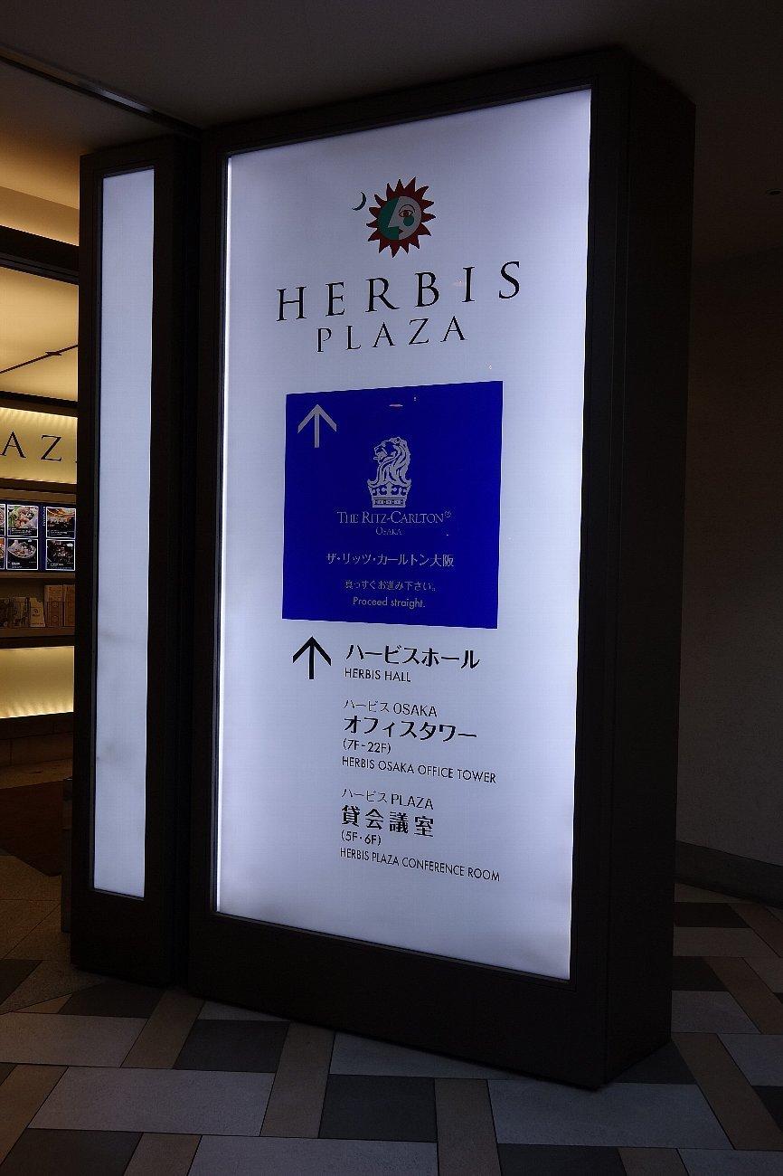 ハービスOSAKA / ハービスPLAZA(オオサカガーデンシティ)_c0112559_08105485.jpg