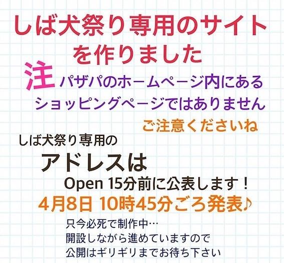 ココウォーク豊田店と鎌倉pas à pasのお知らせ_b0011075_12570037.jpeg