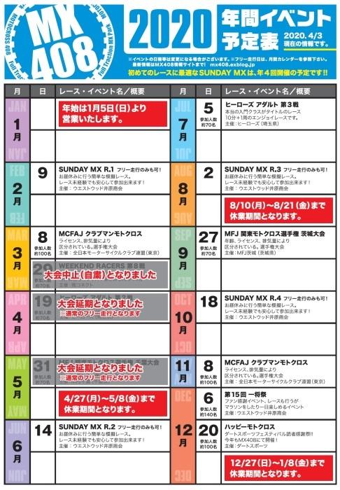 年間カレンダー 4/3 更新_f0158379_17510350.jpg