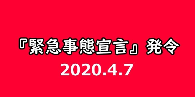 緊急事態宣言発令 【 2020 4/7(火) 】_a0185081_09415175.jpg