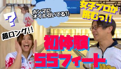 【55フィート】初体験の超ロングコンディションに笹田プロと挑む!【ストライク先取り対決】_d0162684_17014873.jpg