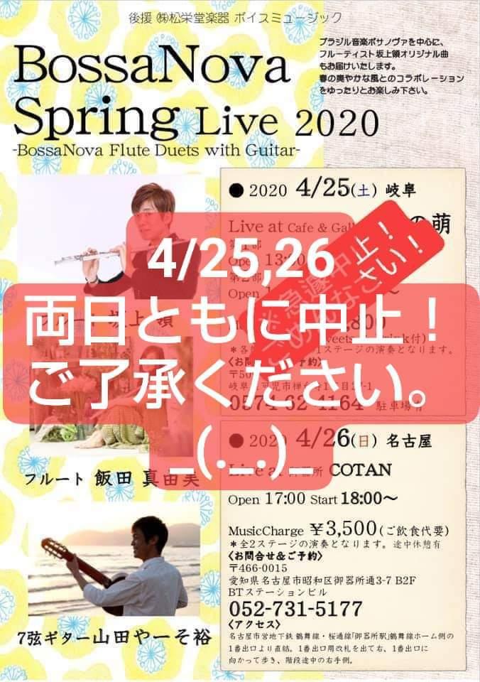 2020年4月ライブスケジュール_c0061689_12065307.jpg