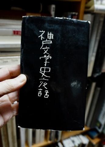 宮崎修二朗 神戸文学史夜話_f0307792_17060095.jpeg