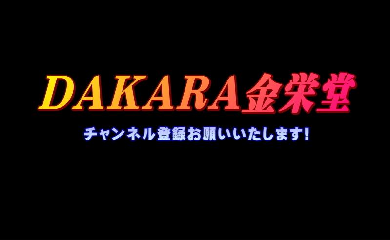 タケオ社長のDAKARA金栄堂 Youtube編 スポーツサングラスの正しいフィッティング位置について_c0003493_17461362.jpg