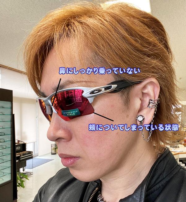 タケオ社長のDAKARA金栄堂 Youtube編 スポーツサングラスの正しいフィッティング位置について_c0003493_17490300.jpg