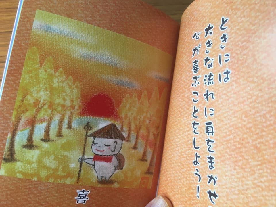 お地蔵さん絵本4月1日アマゾンより発売_f0071893_23582070.jpg