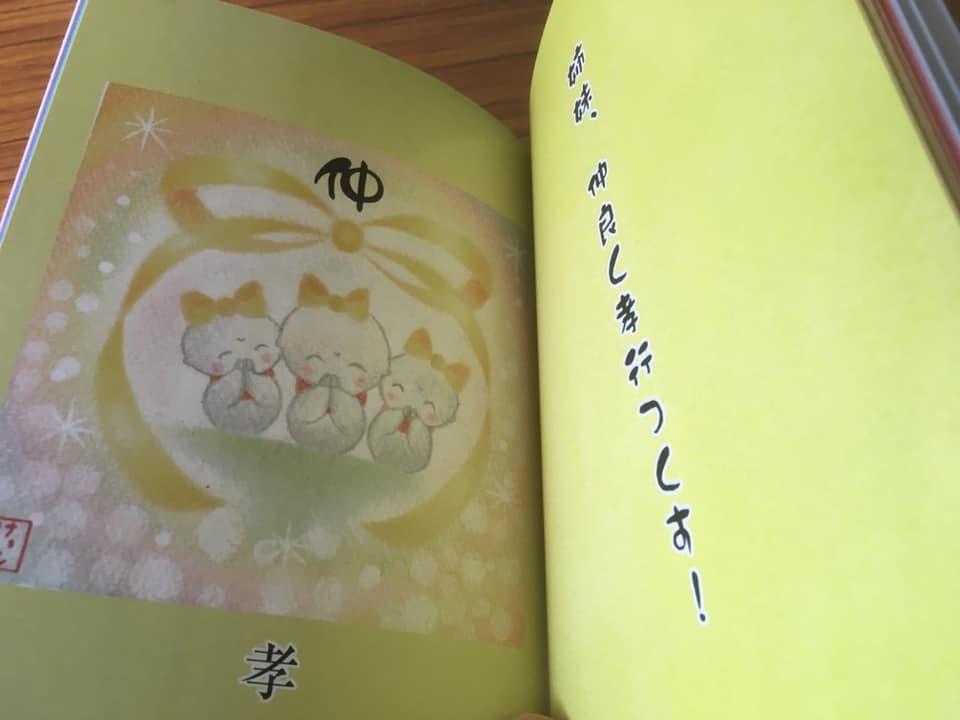 お地蔵さん絵本4月1日アマゾンより発売_f0071893_23583285.jpg