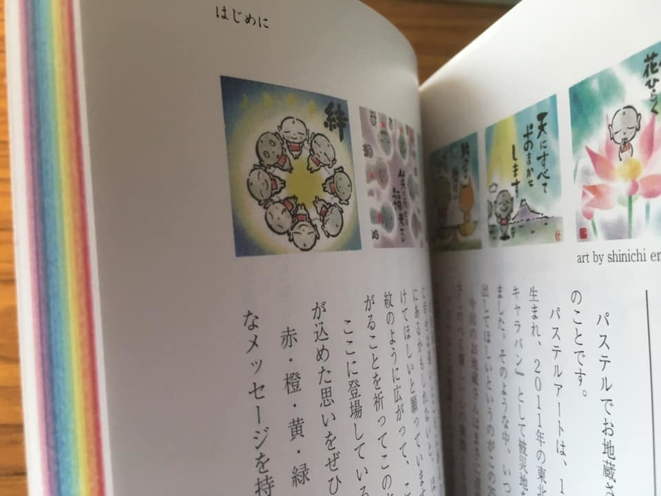 お地蔵さん絵本4月1日アマゾンより発売_f0071893_23594119.jpg