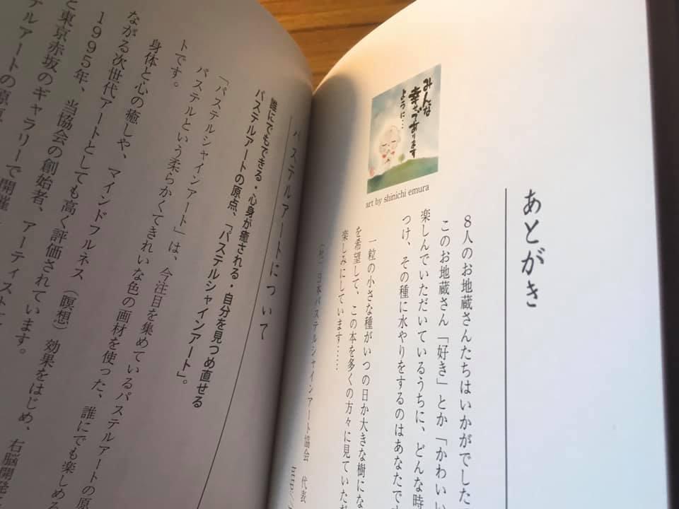 お地蔵さん絵本4月1日アマゾンより発売_f0071893_23595361.jpg