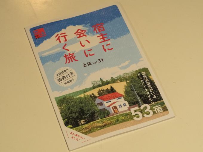 新年度、新しい「とほ宿vol.31」発売中!パンフもリニューアル!_f0276498_14194325.jpg
