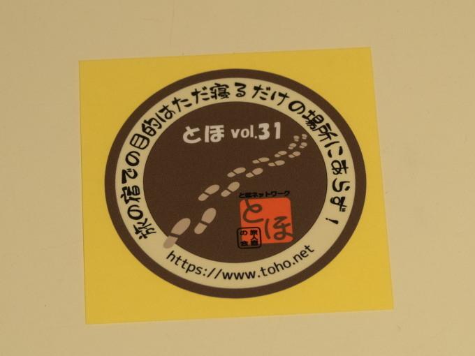新年度、新しい「とほ宿vol.31」発売中!パンフもリニューアル!_f0276498_14202382.jpg