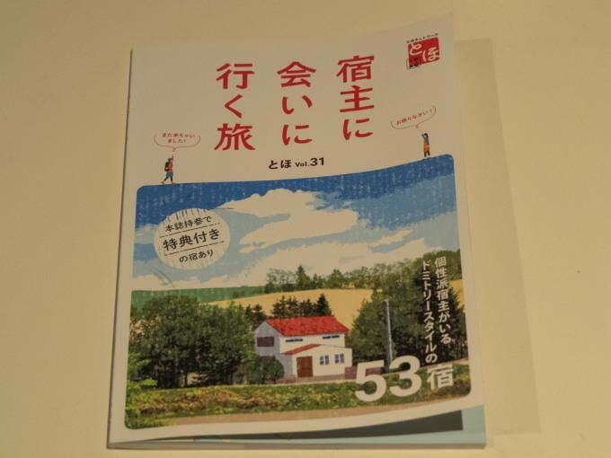 新年度、新しい「とほ宿vol.31」発売中!パンフもリニューアル!_f0276498_14203450.jpg