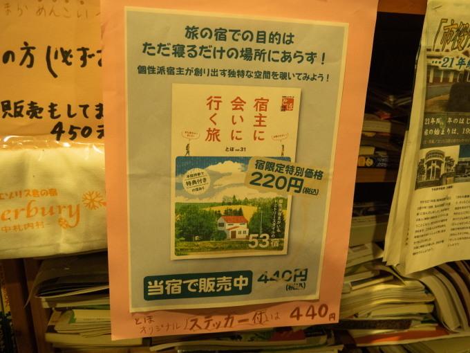 新年度、新しい「とほ宿vol.31」発売中!パンフもリニューアル!_f0276498_14204680.jpg
