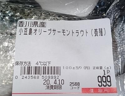 小豆島オリーブサーモン_e0289203_21461853.jpg