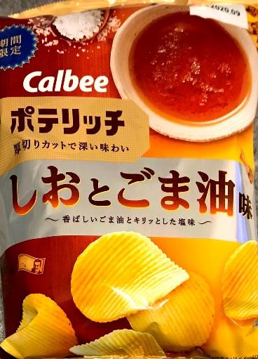 Calbee ポテリッチ「しおとごま油」_c0212604_6132844.jpg