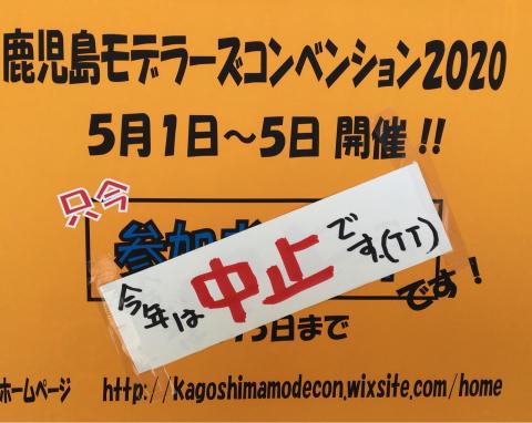 鹿児島モデラーズコンベンション2020_d0367504_11191539.jpg