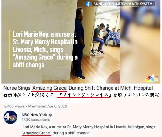 看護師さんが病院で歌う「アメイジング・グレイス」(Amazing Grace)_b0007805_21523107.jpg