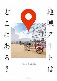 新刊:『地域アートはどこにある?』(北澤潤「ウソから出た、まこと」展についても〉十和田市現代美術館(編)_a0054926_15565700.jpg