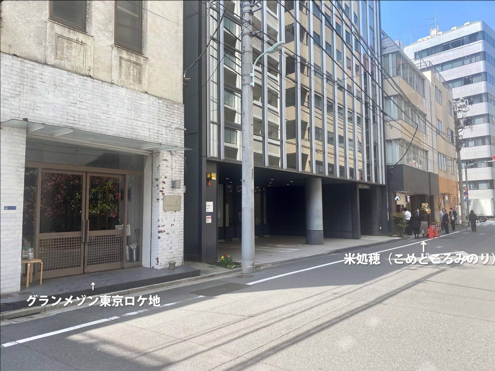 ロケ 東京 地 メゾン グラン