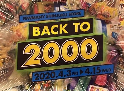 4/3~4/15 BACK TO 2000 開催のお知らせ_f0010033_11212601.jpg
