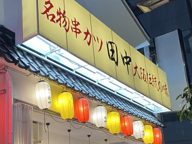 串カツ田中 金沢片町店(金沢市池田町)_b0322744_21373239.jpeg