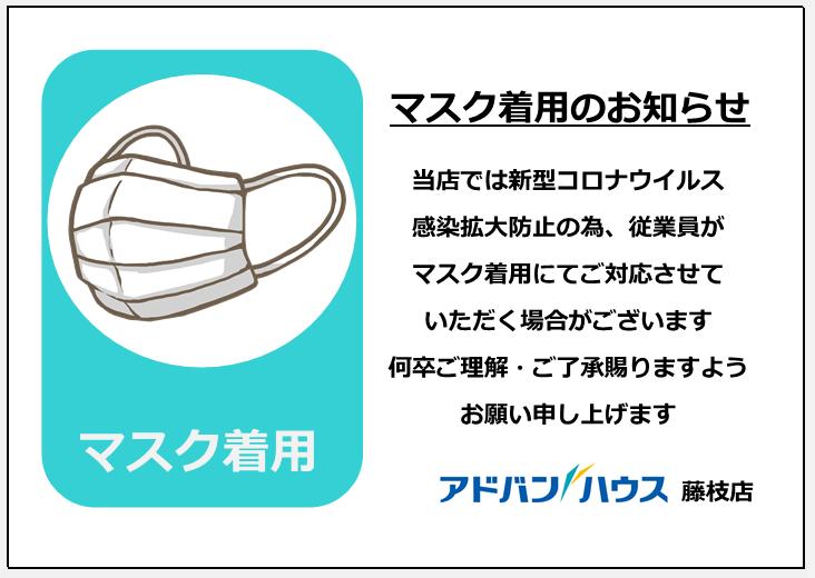 藤枝店よりお願い_b0208246_10281705.png