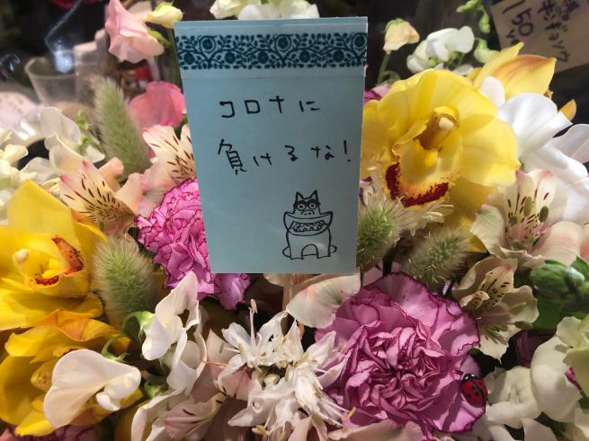 花贈り。コロナに負けるな。_b0368251_19503086.jpg
