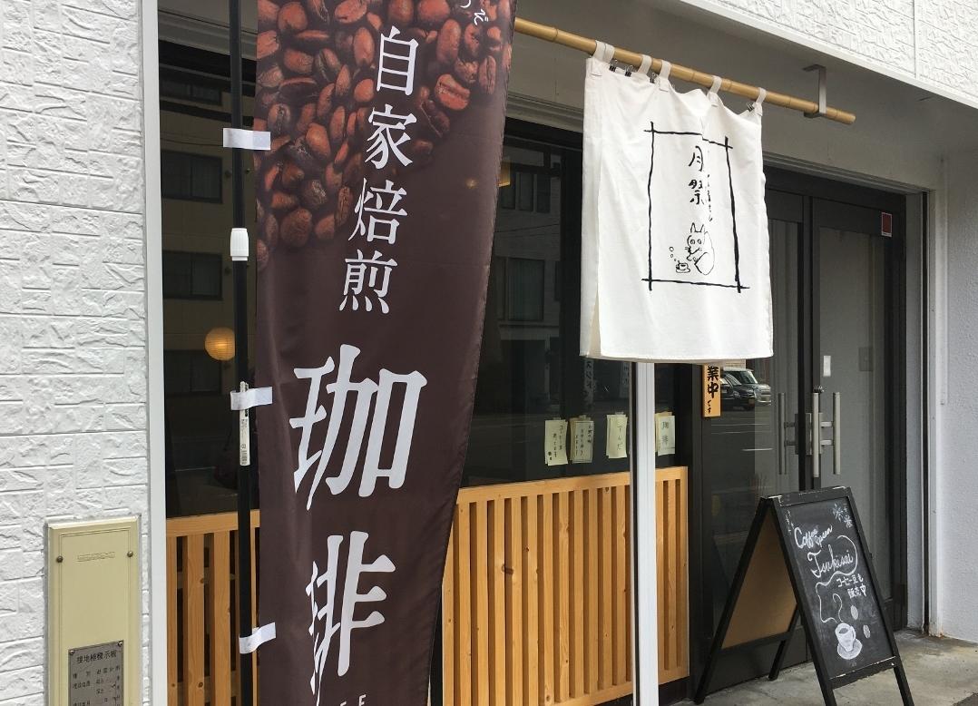 散歩途中で「パン屋さん」と「珈琲店」_e0326953_17333603.jpg