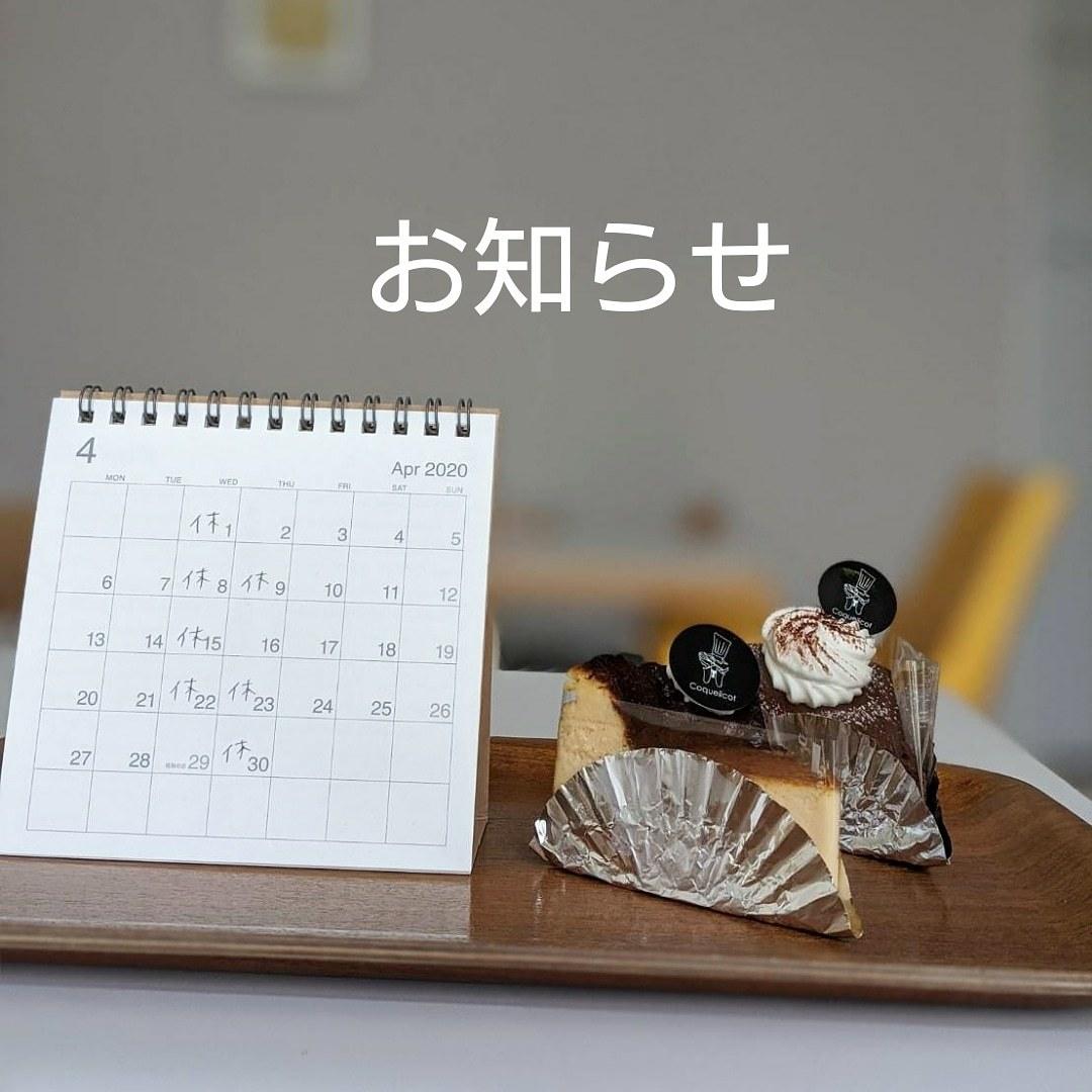 4月のお休みと、カフェのお休みについて_c0218292_23055132.jpg