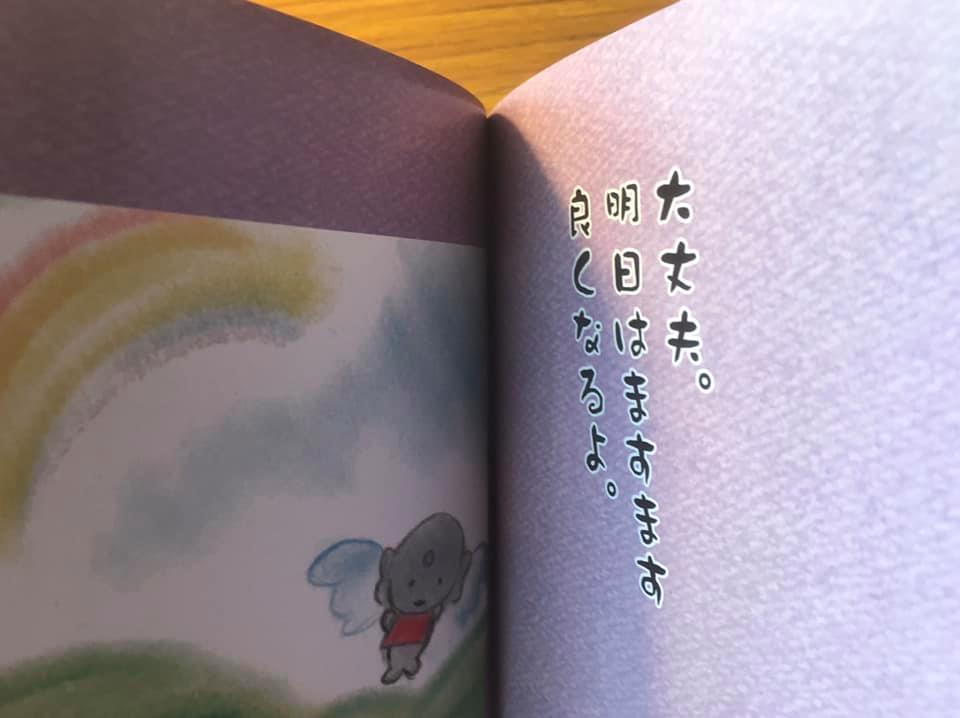 お地蔵さん絵本4月1日アマゾンより発売_f0071893_00000110.jpg