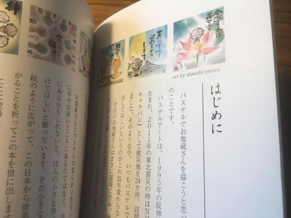 お地蔵さん絵本4月1日アマゾンより発売_f0071893_00001707.jpg