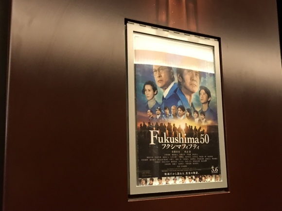 映画「Fukusima50」_f0010195_18041013.jpeg