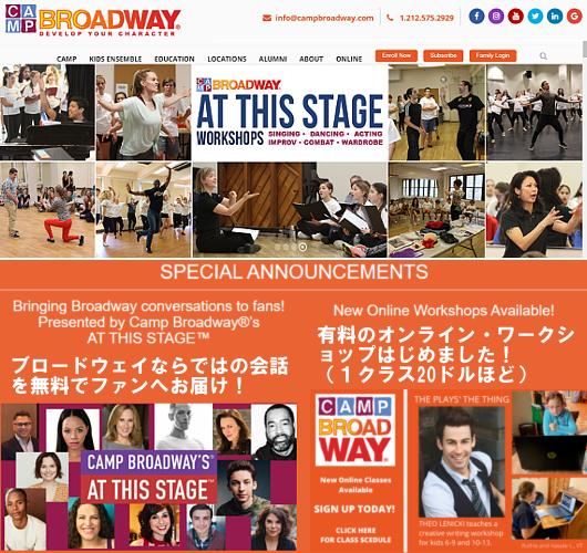 NYのブロードウェイ・ミュージカル業界関係者とZOOMで直接会話できる特別企画、Broadway At This Stage_b0007805_23414098.jpg