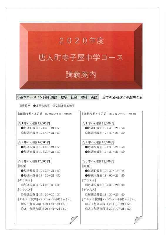 新年度の中学コース授業について【休校期間】_d0116009_02111834.jpg