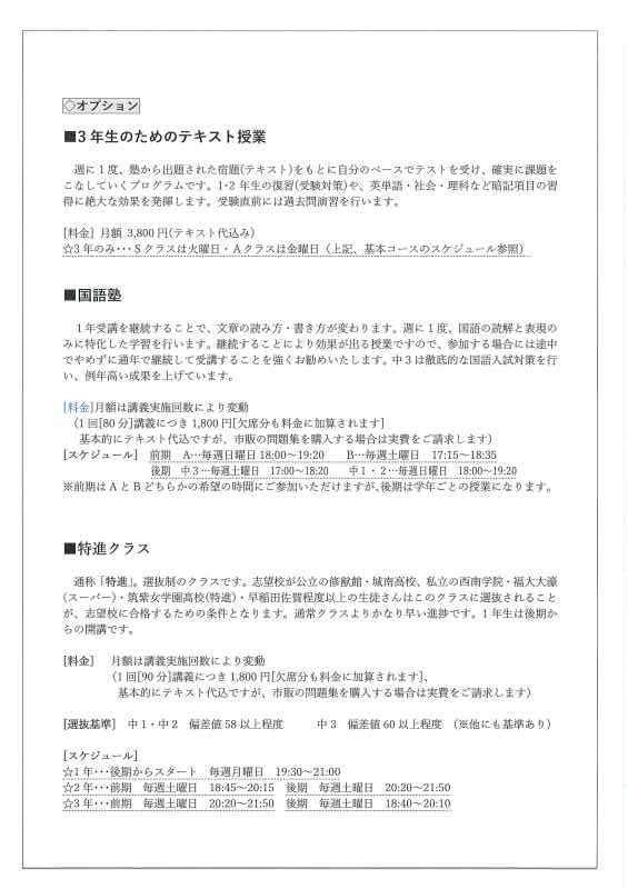 新年度の中学コース授業について【休校期間】_d0116009_02113021.jpg