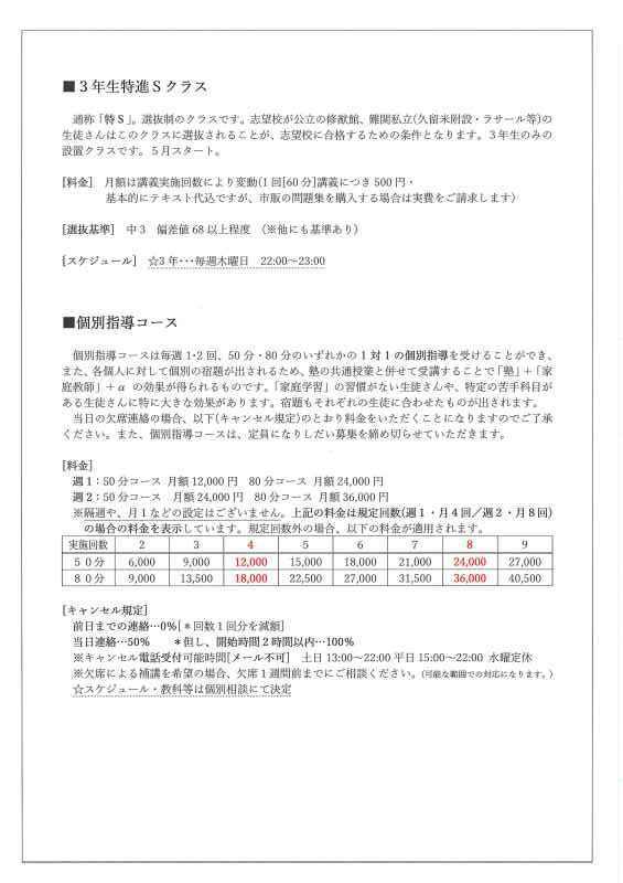 新年度の中学コース授業について【休校期間】_d0116009_02114304.jpg