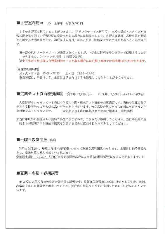 新年度の中学コース授業について【休校期間】_d0116009_02115595.jpg