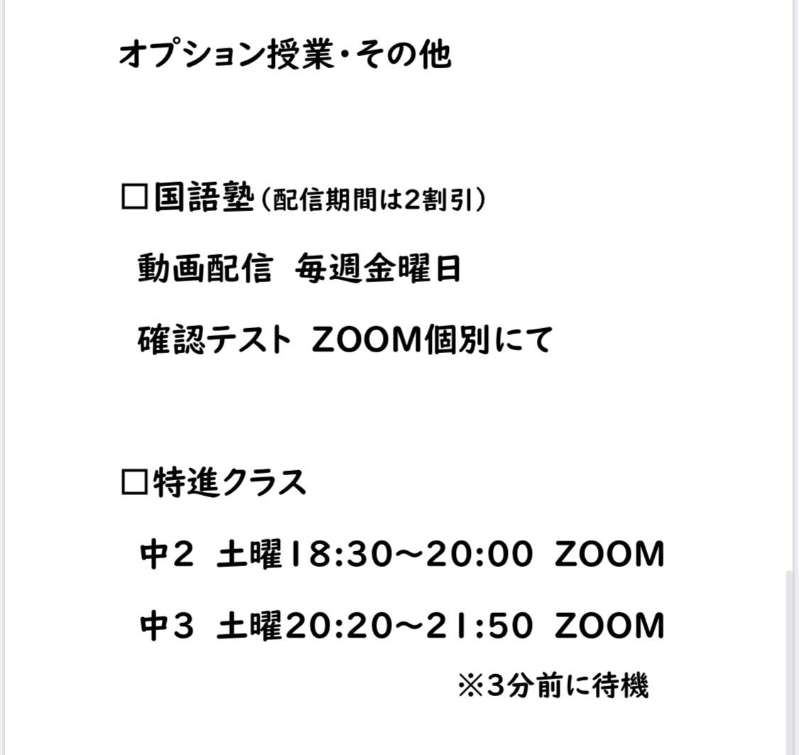 新年度の中学コース授業について【休校期間】_d0116009_02344123.jpg