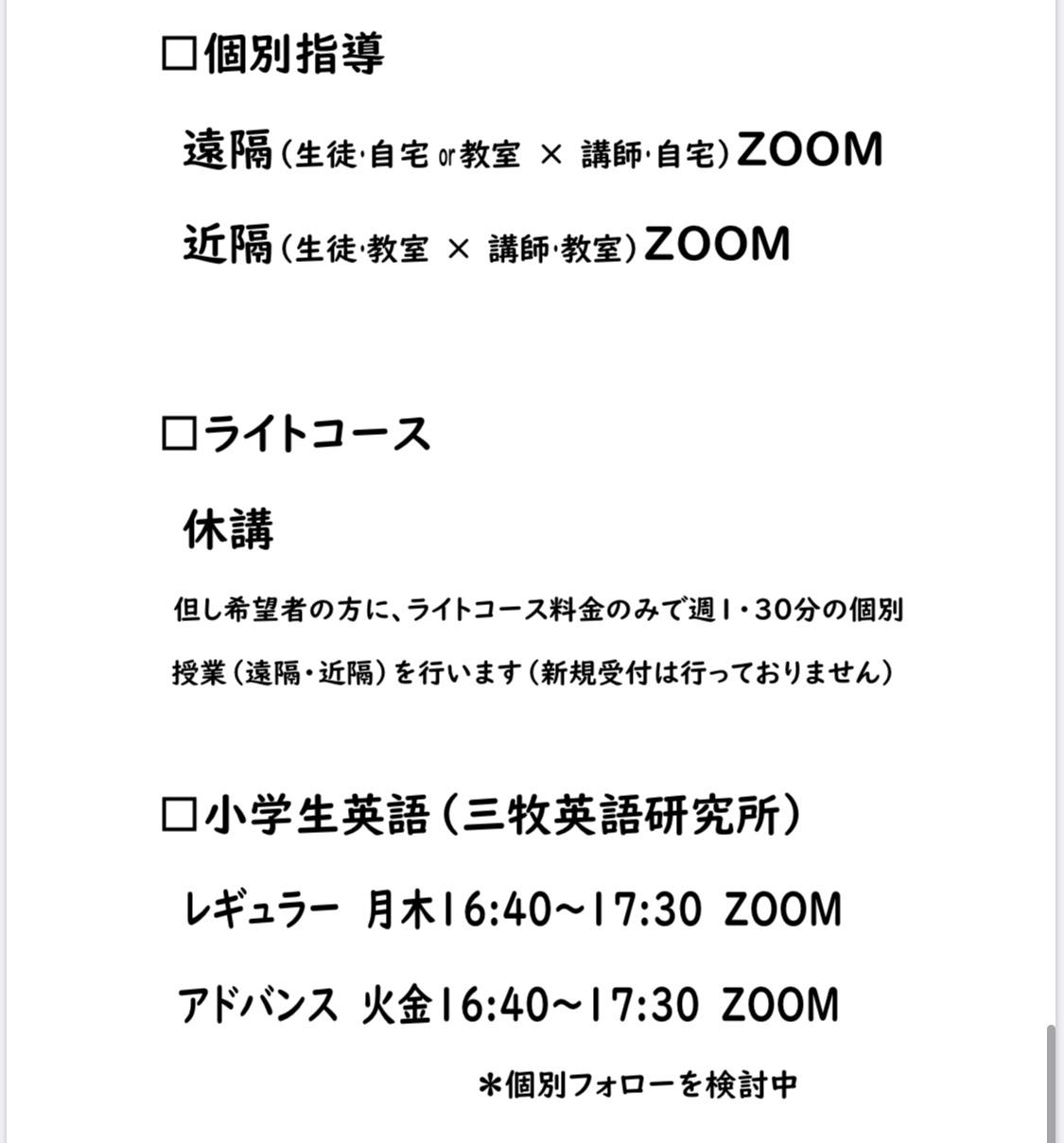 新年度の中学コース授業について【休校期間】_d0116009_02350334.jpg
